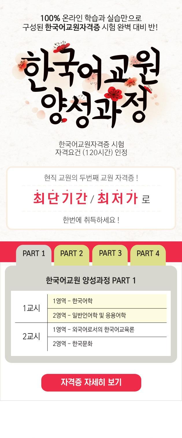 한국어part2